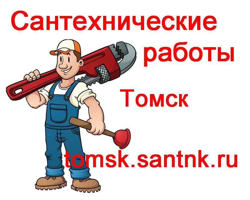 Сантехнические работы в Томске